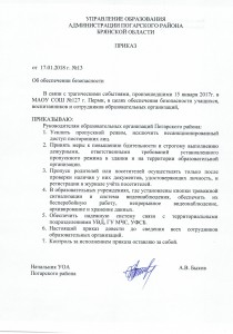 """Приказ №13 от 17.01.2018 """"Об обеспечении безопасности"""""""
